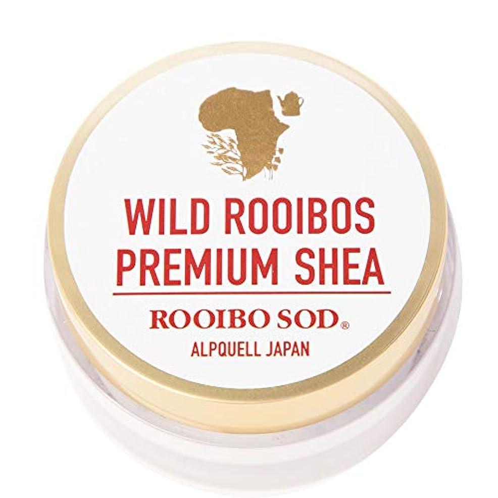 りんご全員のどROOIBO SOD ルイボソード プレミアムシアクリーム シア脂 ルイボスエキス配合 無添加、天然成分100%