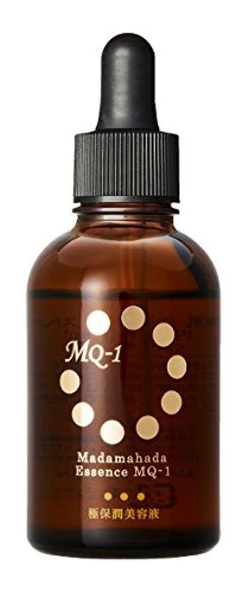入口ゆるい経験的真珠肌(まだまはだ) エッセンスMQ-1(美容液) 50ml