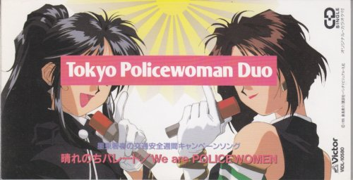 We are POLICEWOMAN