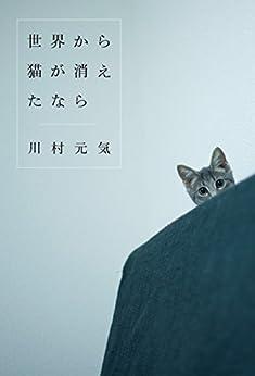 [川村元気]の世界から猫が消えたなら