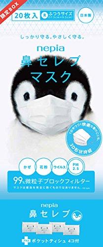 (日本製 PM2.5対応)ネピア 鼻セレブマスク ふつうサイ...