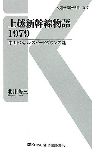 上越新幹線物語1979―中山トンネルスピードダウンの謎 (交通新聞社新書)