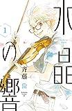水晶の響(1) (BE・LOVEコミックス)