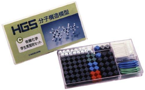 HGS分子構造模型 C型セット 有機化学【学生学習用】