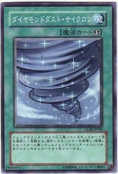 遊戯王/第5期/6弾/GLAS-JP048 ダイヤモンドダスト・サイクロン