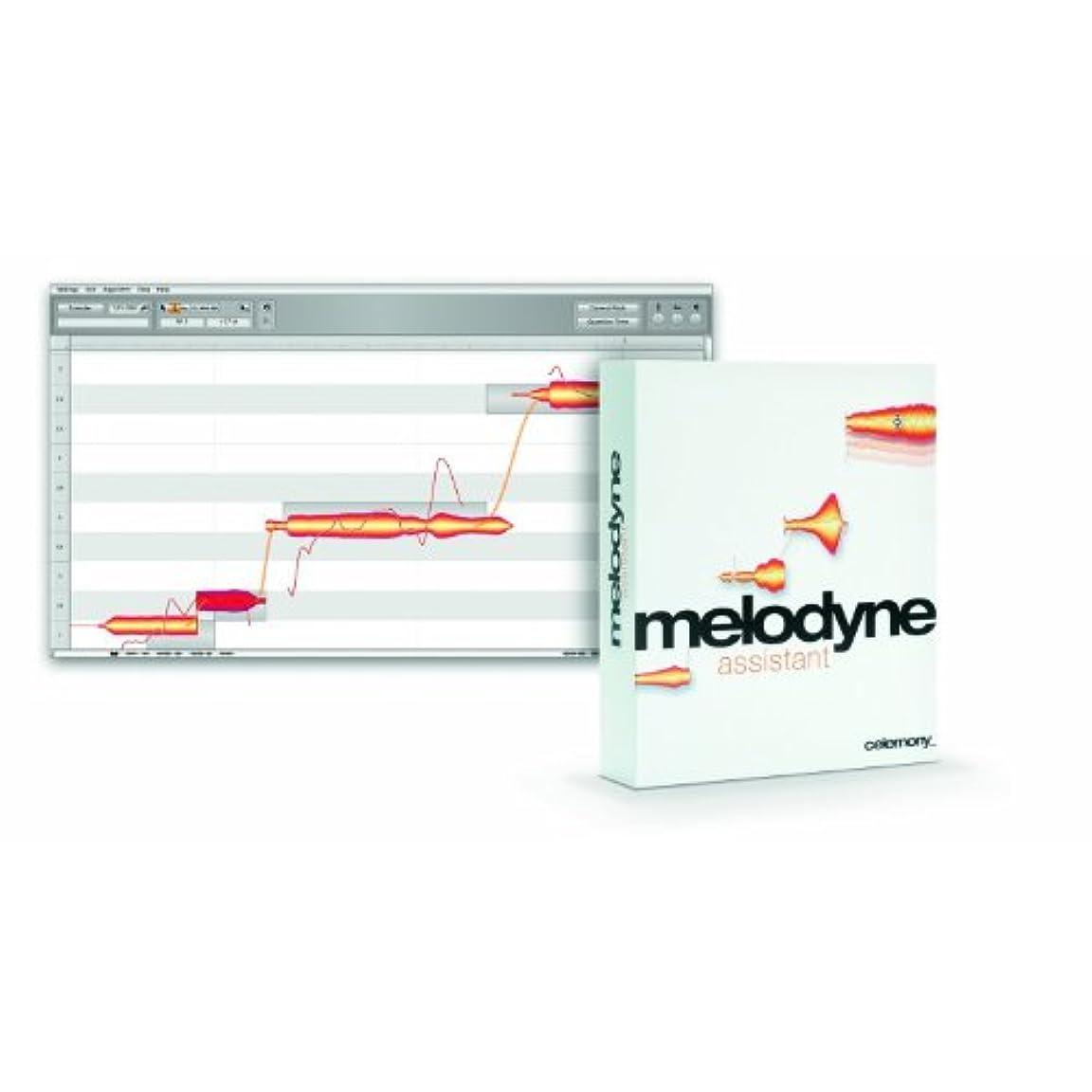 将来の憂鬱な根拠CelemonyのMelodyne Assistantソフトウェア