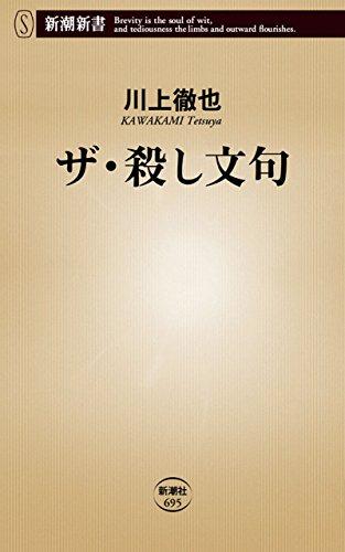ザ・殺し文句(新潮新書)の詳細を見る