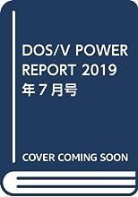DOS/V POWER REPORT 2019年7月号