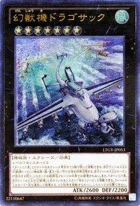 遊戯王 LTGY-JP053-UL 《幻獣機ドラゴサック》 Ultimate