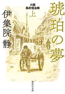 琥珀の夢 小説 鳥井信治郎 上 (集英社文庫)
