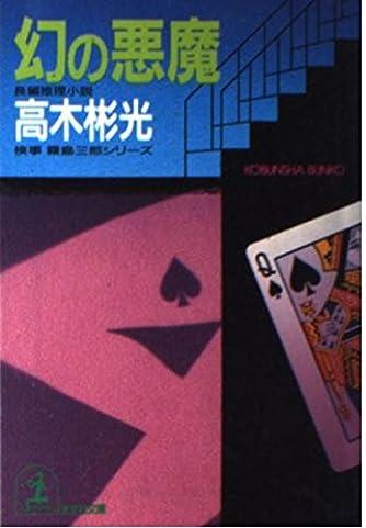 幻の悪魔 (光文社文庫―検事 霧島三郎シリーズ)