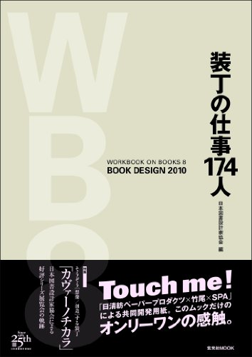 装丁の仕事174人 (玄光社MOOK WORKBOOK ON BOOKS 8)の詳細を見る