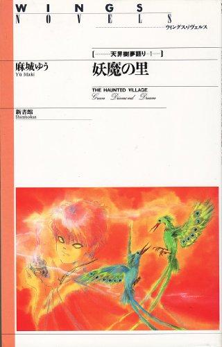 妖魔の里 - 天界樹夢語り (1) (ウィングス・ノヴェルス)の詳細を見る