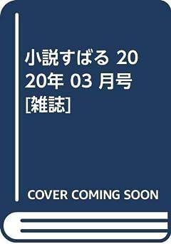 小説すばる 2020年 03 月号 [雑誌]