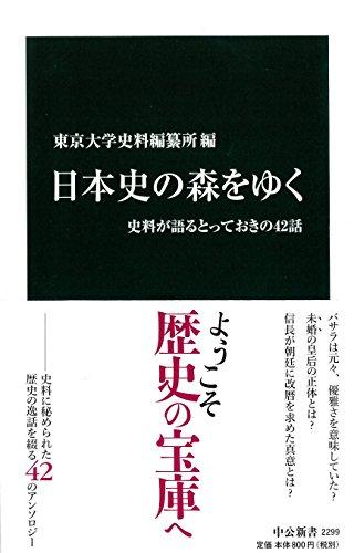 日本史の森をゆく - 史料が語るとっておきの42話 (中公新書 2299)
