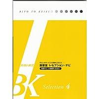美容室レセプション・ナビ―サロンのサービスを劇的に変える (BK Selection 美容と経営)