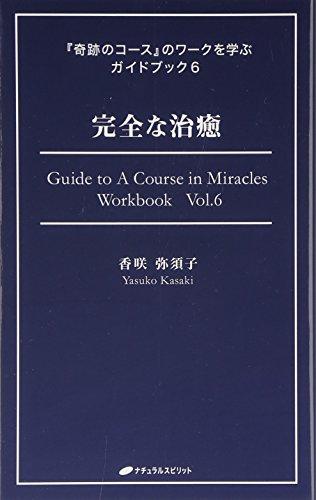 完全な治癒 (『奇跡のコース』のワークを学ぶガイドブック6)