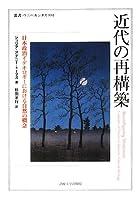 近代の再構築―日本政治イデオロギーにおける自然の概念 (叢書・ウニベルシタス)