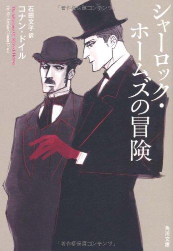 シャーロック・ホームズの冒険 (角川文庫)の詳細を見る