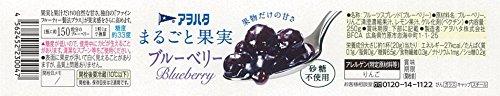 アヲハタ『まるごと果実ブルーベリー』