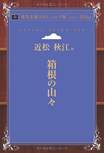 箱根の山々 (青空文庫POD(シニア版))