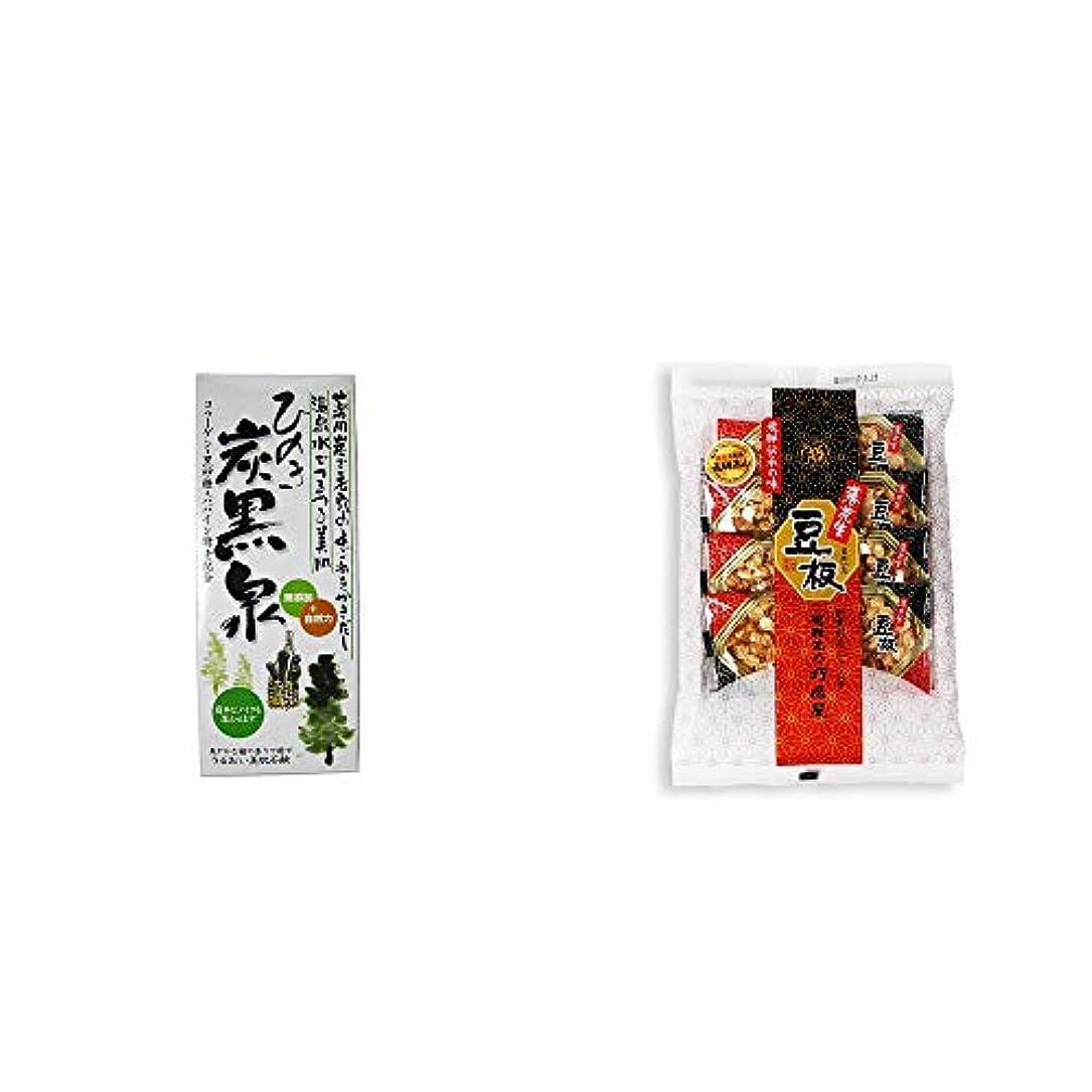 許可舌な版[2点セット] ひのき炭黒泉 箱入り(75g×3)?飛騨銘菓「打保屋」の駄菓子 豆板(8枚入)