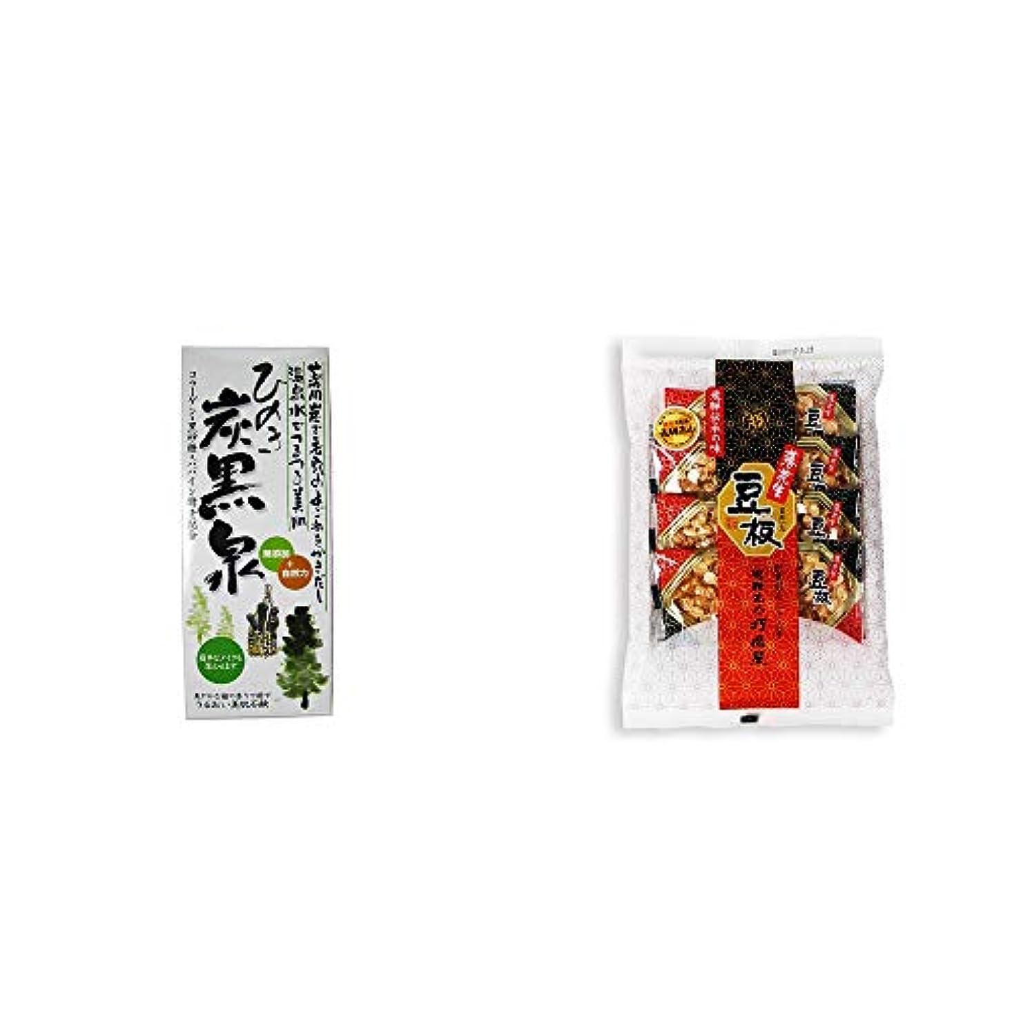 外国人認める伝統[2点セット] ひのき炭黒泉 箱入り(75g×3)?飛騨銘菓「打保屋」の駄菓子 豆板(8枚入)