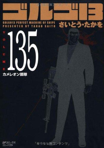 ゴルゴ13 volume 135 カメレオン部隊 (SPコミックス)の詳細を見る