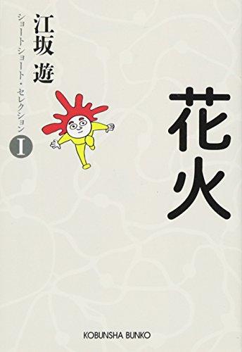 花火: ショートショート・セレクションI (光文社文庫)の詳細を見る