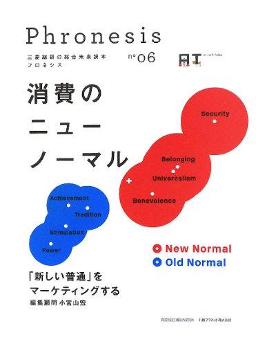 三菱総研の総合未来読本 Phronesis『フロネシス』〈06〉消費のニューノーマル (フロネシス 6)の詳細を見る