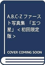 A.B.C-Zファースト写真集「五つ星」 <初回限定版>