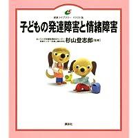 子どもの発達障害と情緒障害 (健康ライブラリーイラスト版)