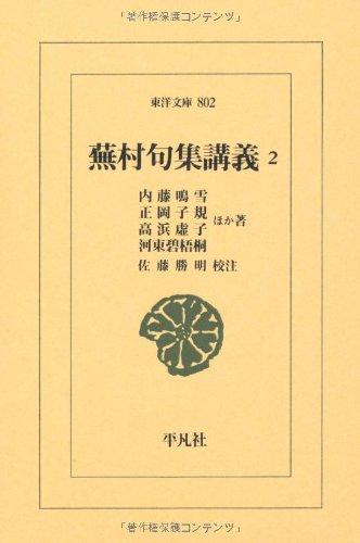 蕪村句集講義〈2〉 (東洋文庫)