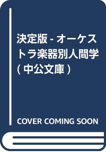決定版-オーケストラ楽器別人間学 (中公文庫)