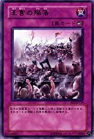 【遊戯王カード】 王宮の陥落 EE3-JP239-R