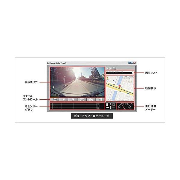 ユピテル GPS搭載ドライブレコーダー DRY...の紹介画像7