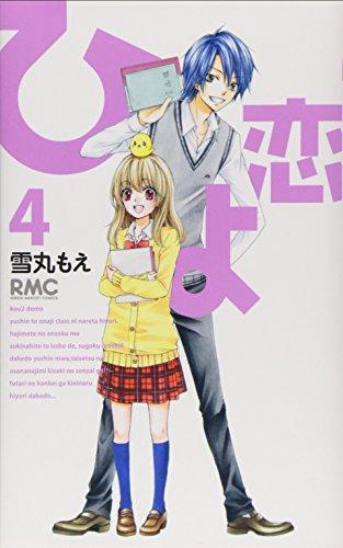 ひよ恋 4 (りぼんマスコットコミックス)の詳細を見る
