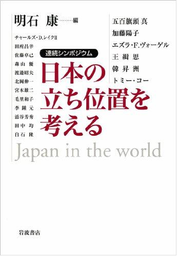 連続シンポジウム 日本の立ち位置を考えるの詳細を見る
