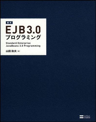 標準EJB 3.0プログラミングの詳細を見る