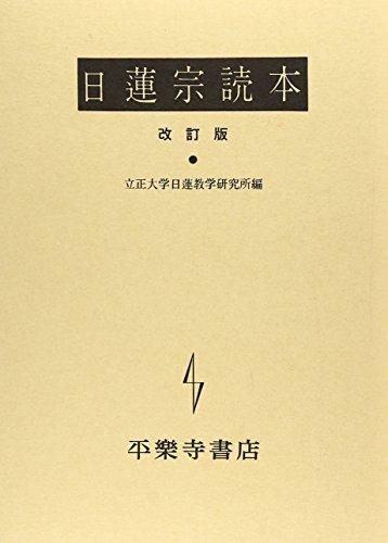 日蓮宗読本
