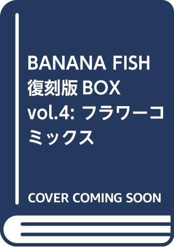 [画像:BANANA FISH 復刻版BOX vol.4 (特品 (vol.4))]