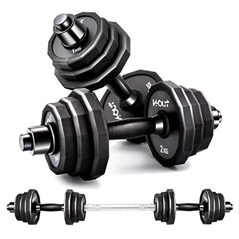 レルム夕方魔法ダンベル 【スチール製】 10kg 15kg 20kg 2個セット (Wout) バーベル 鉄アレイ 筋トレ ウェイトトレーニング
