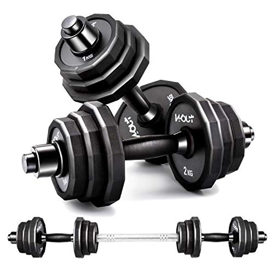 進捗彫る所得ダンベル 【スチール製】 10kg 15kg 20kg 2個セット (Wout) バーベル 鉄アレイ 筋トレ ウェイトトレーニング