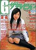 Gザテレビジョン vol.6 (カドカワムック 252)