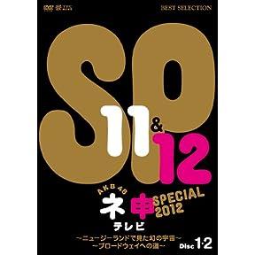 【Amazon.co.jp限定】AKB48 ネ申テレビスペシャル ~ニュージーランドで見た幻の宇宙~ ~ブロードウェイへの道~ 【2枚組】(オリジナル生写真付き) [DVD]
