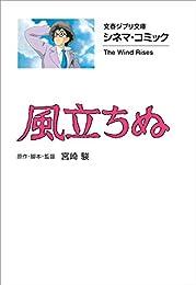 文春ジブリ文庫 シネマコミック 風立ちぬ (文春文庫)