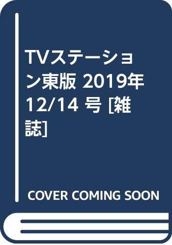 TVステーション東版 2019年 12/14 号 [雑誌]