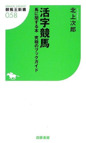 活字競馬 馬に関する本 究極のブックガイド (競馬王新書)
