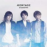 【Amazon.co.jp限定】MONTAGE【通常盤】(オリジナル・デカジャケ+メーカー特典:A4クリアファイル付き)