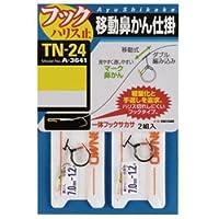 OWNER(オーナー) TN-24 移動鼻かん仕掛 7.5mm